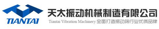 新乡市天太振动机械制造有限公司